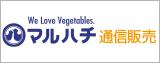 もっと野菜を。