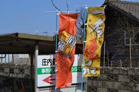 庄内町逸品まつり2014☆
