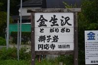 金生沢の獅子岩