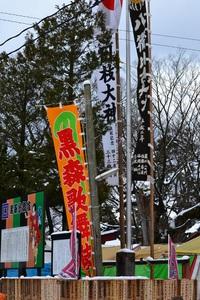 黒森歌舞伎は雪の中