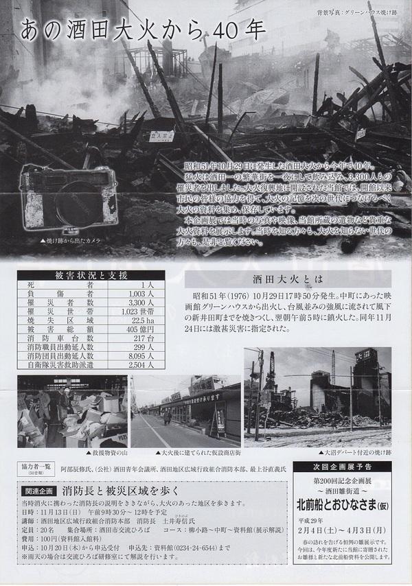 酒田大火40年