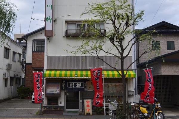 川柳のマーボーラーメン