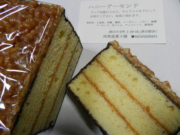 相馬屋菓子舗新規オープン