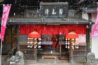 清亀園の傘福飾り