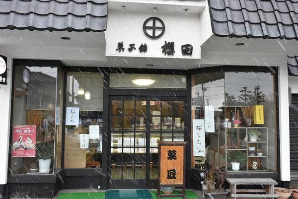 菓子舗櫻田のマロンパイ