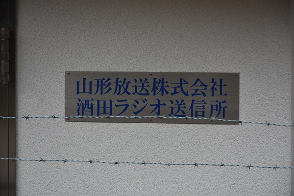 YBC酒田ラジオ放送局