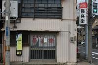 長兵衛寿町店閉店