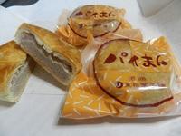 東根菓子舗のパイまん