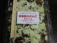 栗原甘泉堂の花見団子