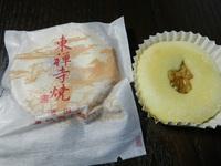 東根菓子舗の東禅寺焼