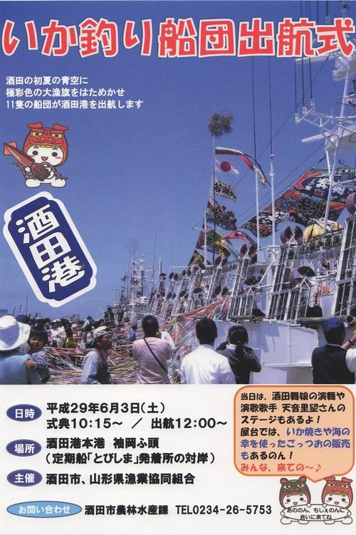 いか釣り船団出航式
