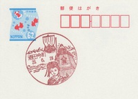 舞子さんの風景印は今町郵便局