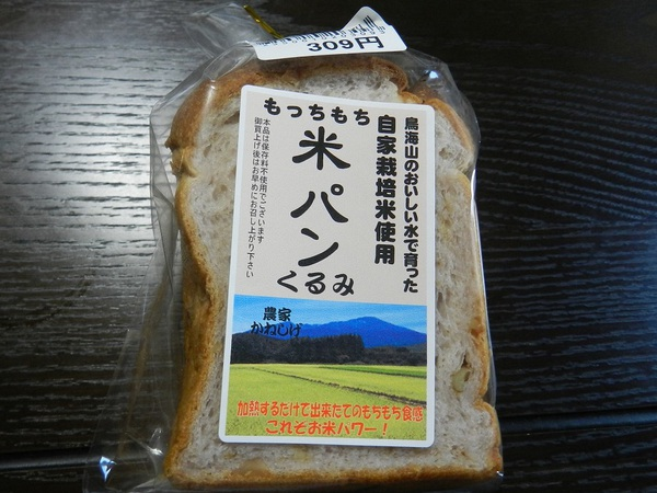 もっちもちくるみ米パン