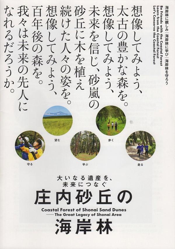 冊子「庄内砂丘の海岸林」