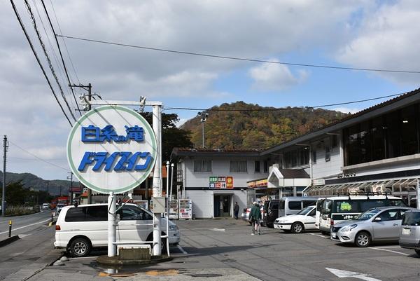 台風一過の白糸の滝