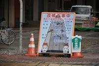 酒田中町モールは工事中
