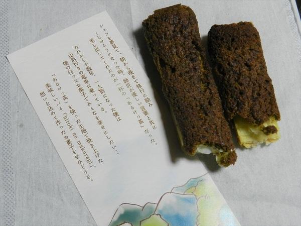 紅茶クッキースティックパイ「hiroki no makuragi」