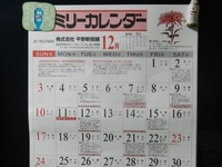 冷蔵庫に貼られた12月のカレンダー