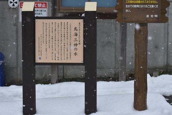 遊佐町「さんゆう」への道