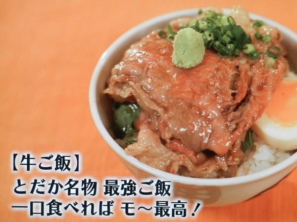 孤独のグルメの牛ご飯(うしごはん)