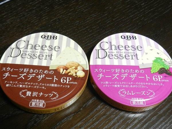 好きなチーズデザートは少しお高め