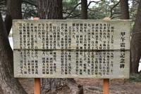 庄内地震の歴史