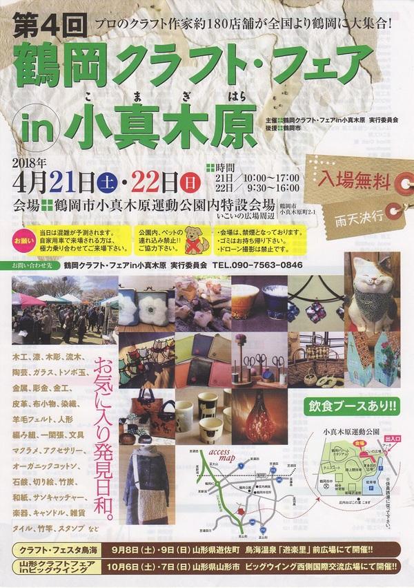 鶴岡クラフトフェア今年は4月21日・22日開催