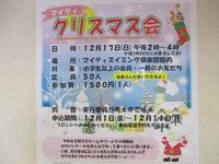 クリスマス会申込お知らせ
