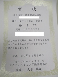 記録会兼検定会賞状できました!!