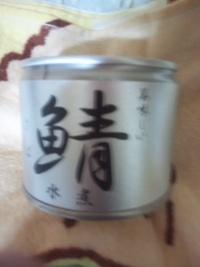 サバの水煮缶と春菜のおつゆ
