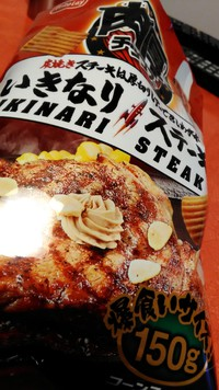 いきなりステーキ!o(^▽^)o