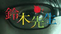 鈴木先生♪