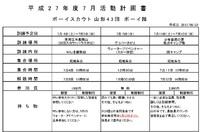 2015/06/28班集会+7月予定表 2015/06/30 21:04:09