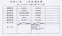 3月活動予定表 2015/02/17 16:27:29