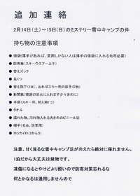 雪中キャンプ持ち物追加連絡 2015/02/06 09:33:19