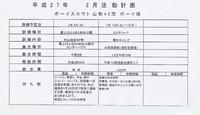 2月の予定表 2015/01/23 09:34:33