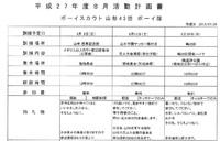 8月活動予定表 2015/07/30 22:43:05