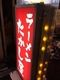 東京旅行⑥ 浦安市 ラーメンたかし屋