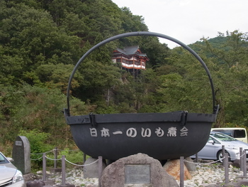 日本一の芋煮会の大鍋