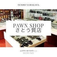 山形県天童市さとう質店2019年9月12日【金・プラチナ・シルバー】買取価格