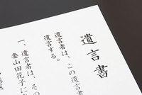 【告知】第38回むさしセレモニー友引塾 終活勉強会 入門『相続と遺言』〜誰でもわかる遺言書の書き方