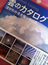 雲の★カタログ