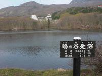 鴫の谷地沼