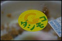 ☆山形風~ロコモコ☆