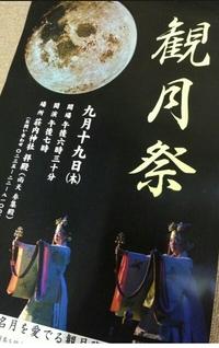 ☆鶴岡・荘内神社~観月祭☆