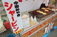 鶴岡天神祭5餡餅
