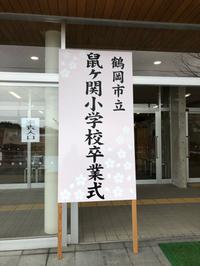 鼠ヶ関小学校卒業式