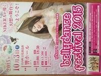 ニケラベリーダンス フェスティバル2015☆
