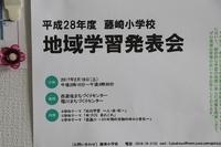 藤崎小地域学習発表会