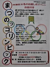 まつのっコリンピック